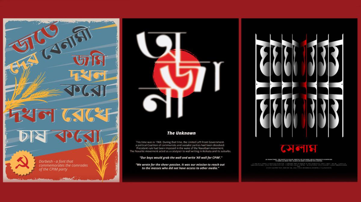 Communication design course Project Bengali Art Display Lopamudra Bose Dorbesh